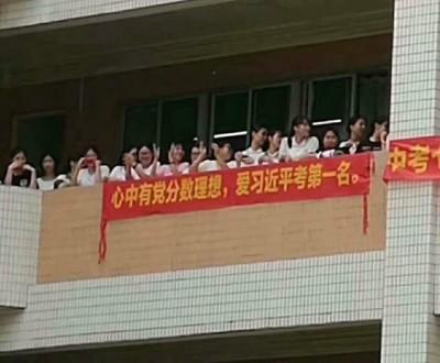 要落榜了!中國鼓勵高中考生「愛習近平考第一名」