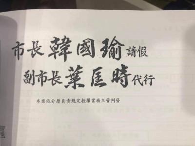 「副市長葉匡時代行」 韓國瑜請假專用章曝光!