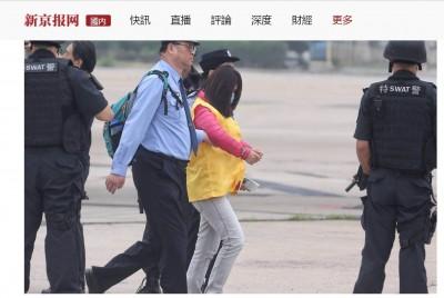 94名台籍詐騙犯從西班牙押解到中國 最重可判終身監禁