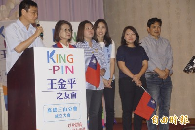 王金平成立「高雄三山分會」 挺韓大將齊站台