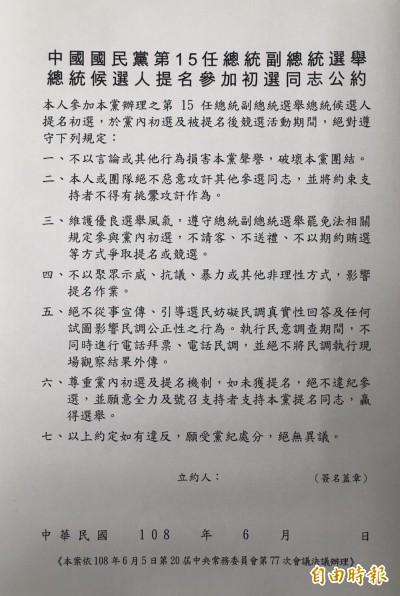 國民黨訂初選公約 要求5位總統參選人簽署