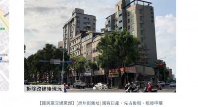 消失黨產》黨產會:KMT交通黨部「先占後租、租後申購」
