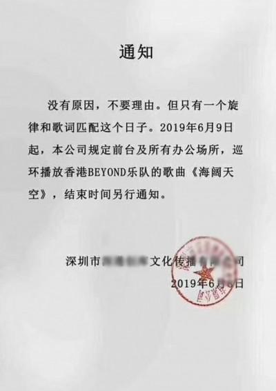 造反了 ? 深圳公司循環播放《海闊天空》 挺港人反送中惡法