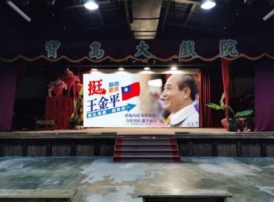 王金平宣布退出國民黨總統初選 南投挺王大會照常舉行