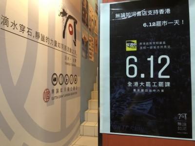 聲援港人! 台灣獨立書店「無論如河」響應0612「罷市」
