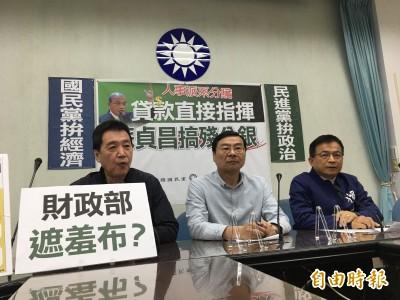 行政院調整公股行庫人事 藍委批如太上董事會