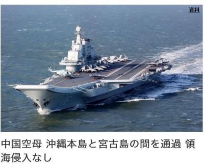 遼寧號與率軍艦航向西太平洋 我軍方全面監控因應