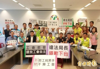 勞工局長介入工會選舉? 中市議員促道歉下台