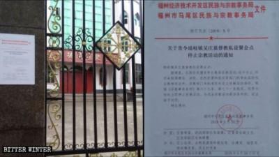 全面剷除倒數時間曝光! 中國密令徹底清除家庭教會