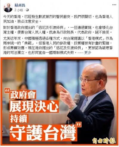 批送中條例矮化台灣主權 蘇揆:絕不接受!