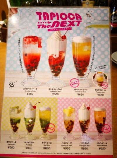 日本掀起台灣珍奶旋風 有餐廳推出「珍珠啤酒」