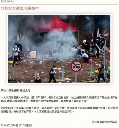反送中》急救站也遭催淚彈擊中 港醫生議員要警方給交代