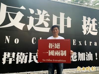 反送中》挺香港!新竹市民進黨聲援 鄭宏輝籲守護台灣