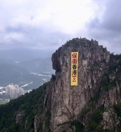 反送中》「保衛香港」大布條高掛獅子山 日網友聲援