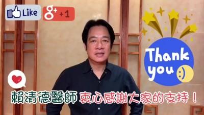 民進黨總統初選敗選 賴清德「感謝支持」影片傳出