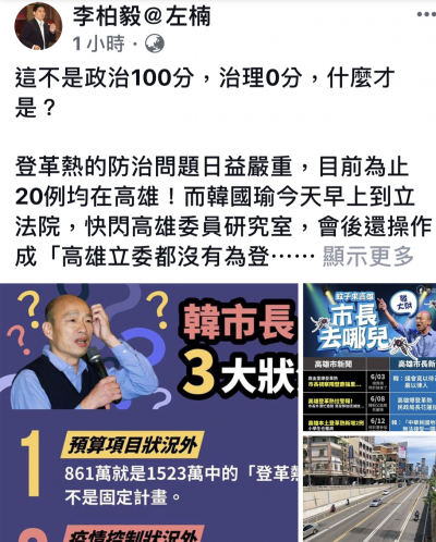 韓國瑜快閃立院稱為疫情找高雄立委 綠議員批政治大戲