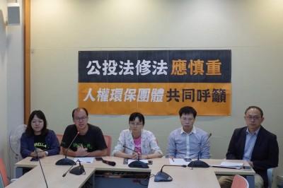 公投法修法 民間團體呼籲加強公民審議