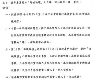 海峽論壇不行嗎? 國民黨:民進黨只會嗆聲 不如當在野黨