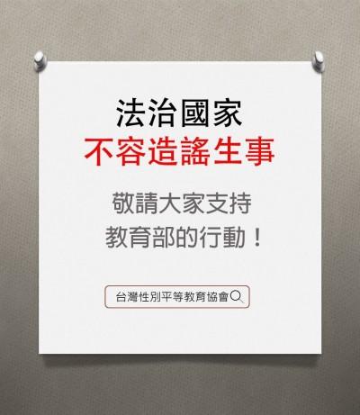 性平教育協會力挺教長 臉書發文:我們都是潘文忠