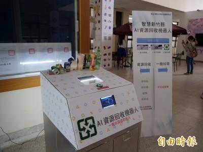 AI資源回收機器人 精準分類又省時