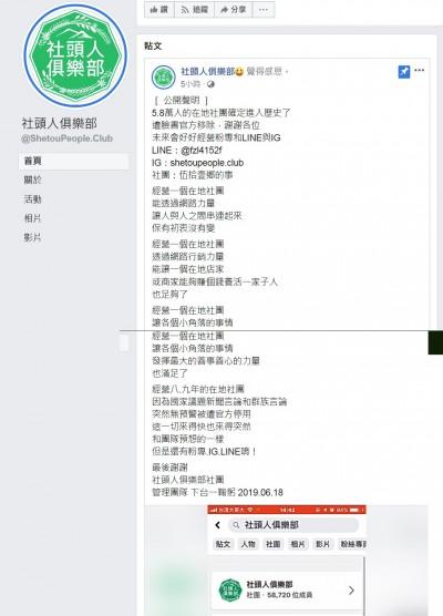 臉書社團驚傳被滅群 5.8萬人「社頭人俱樂部」一夜消失
