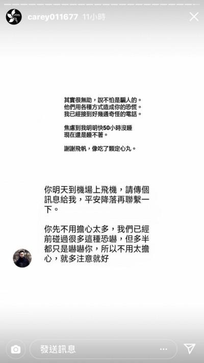 「天然獨正妹」張珮歆赴港接奇怪電話 感恩林飛帆關心