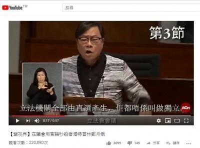 林鄭被問台獨眼神死 影片曝光正巧回應反送中