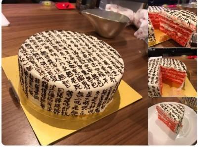 為女友特製「心經蛋糕」 網友笑翻:要超渡?