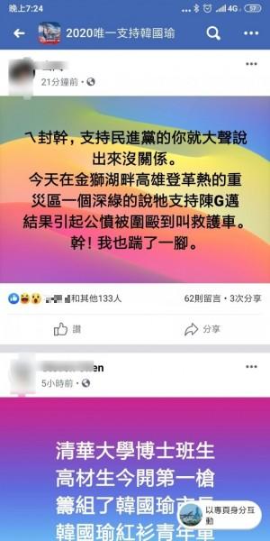 韓粉自豪在登革熱疫區揍邁粉 警方:假消息