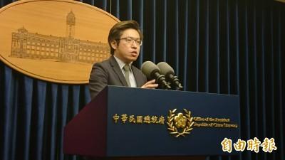 國安法修法》總統府:建構完整台灣民主防護網