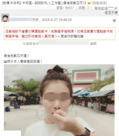 台灣「賣肉」生意太好 辣泰妹逾期居留就為多撈錢
