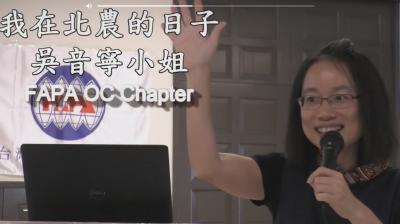 吳音寧:中國藉「特別媒體」貶低她 形塑「韓國瑜賣菜郎」成功形象