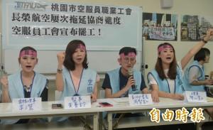 長榮空服罷工》工會喊出1467字罷工宣言