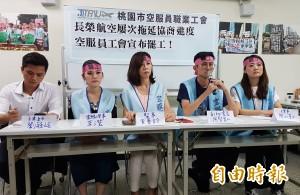 長榮空服罷工》工會:我們不是洪水猛獸