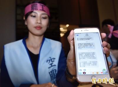 長榮空服罷工》旅行社怒了!全聯會發文譴責綁架消費者權益