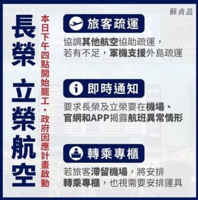 長榮空服罷工》蘇貞昌PO圖 宣布「三點」因應措施同步啟動