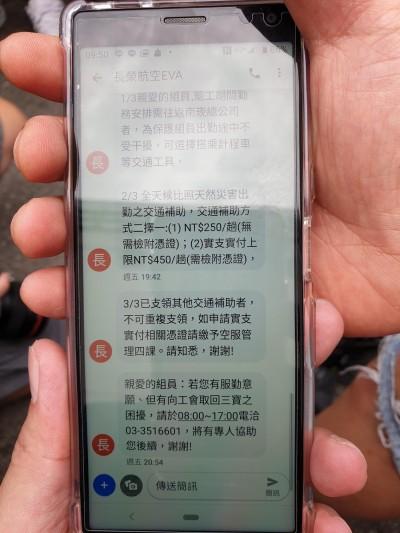 長榮空服罷工》廖以勤控:資方發簡訊想動搖人心