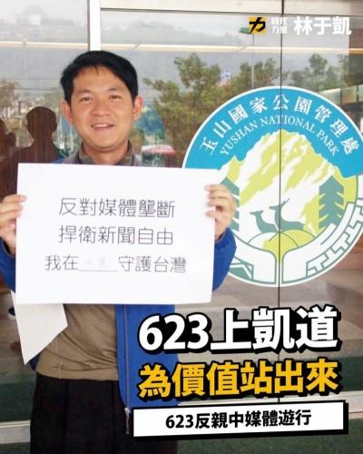 623上凱道 林于凱:台灣言論自由恐遭赤色媒體巨獸壟斷