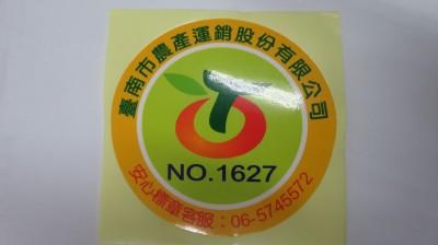 買芒果認抽驗安心標章 台南市農業局為消費者把關