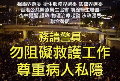 反送中》港醫護法界指警方在醫院逮5人 恐嚇醫護竊聽談話