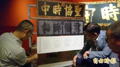 X光穿透200年的欺君祕密 台南孔廟匾中匾曝光了...
