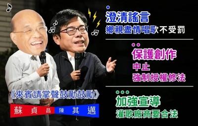 快訊》解伴唱機授權爭議修法惹怒音樂人 蘇揆:中止修法