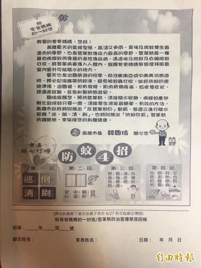 獨家》韓國瑜來信談登革熱 全市359校火速請家長簽收