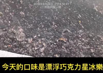 噁! 愛河成「漂浮巧克力星冰樂」 網諷:喝飲料都免錢