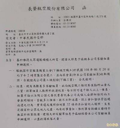 長榮行文要求幫忙申辦新護照 外交部:依規定辦理