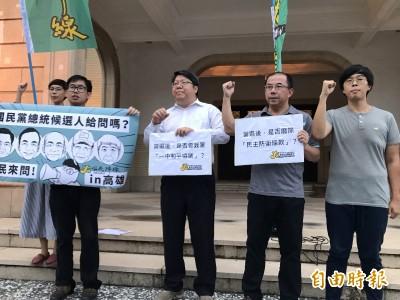 政見會》國民黨未開放公民提問 台灣公民陣線場外抗議!