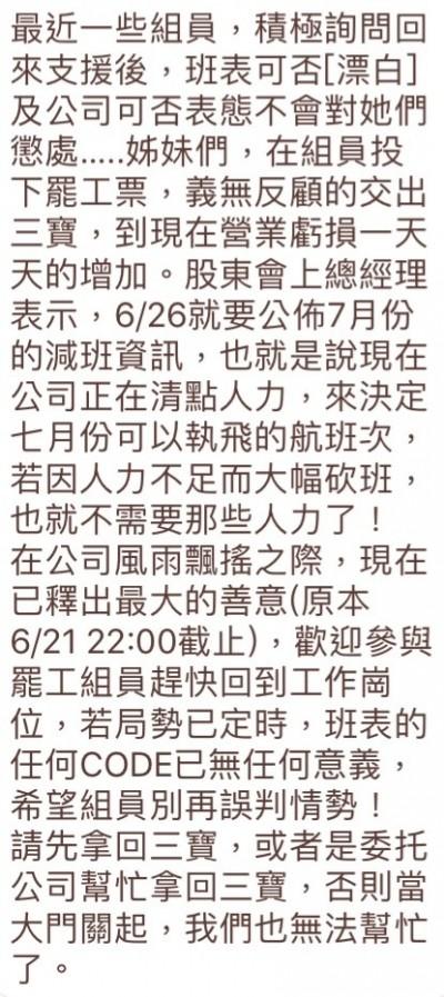長榮罷工》7月開鍘?教官發簡訊「大門即將關起」
