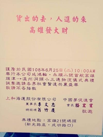 業者自辦旗津、溫州小三通 航港局:沒資格也不應該