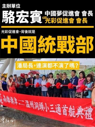 高雄、浙江私下小三通 她質疑主辦背後就是「中國統戰部」