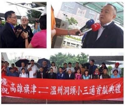 旗津、溫州私自小三通 台灣基進:中國代理人滲透?